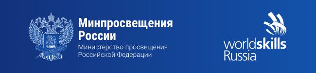 VI Открытый региональный чемпионат «Молодые профессионалы» (WorldSkills Russia)