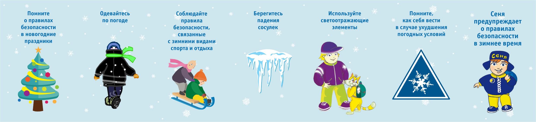 Памятка по правилам безопасности в период зимних каникул