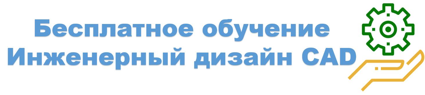 На базе ГАПОУ СКСиПТ проводится профессиональное обучение и дополнительное профессиональное образование по ИНЖЕНЕРНОМУ ДИЗАЙНУ CAD