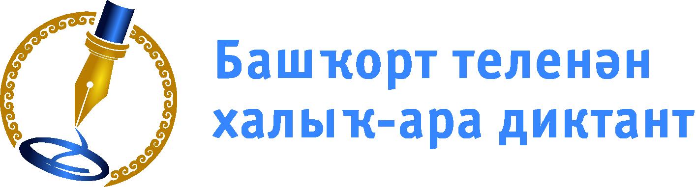 Международный диктант по башкирскому языку