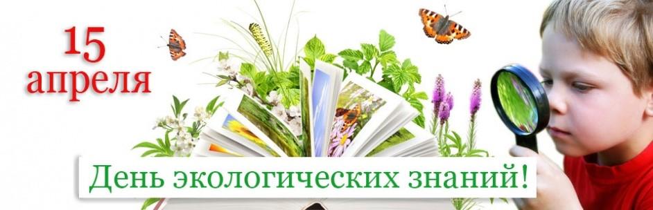 15 апреля — день экологических знаний