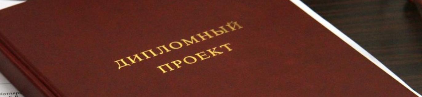 В пятницу прошла показательная защита дипломных проектов на специальности 23.02.04