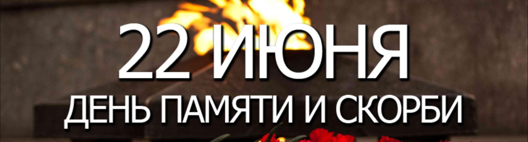 Первый день Великой Отечественной войны — День памяти и скорби