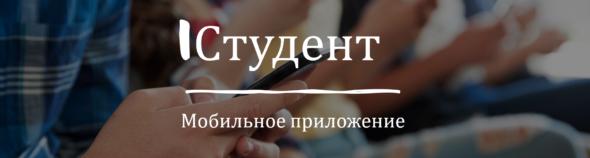 Представляем вашему вниманию мобильное приложение для абитуриентов – iСтудент!