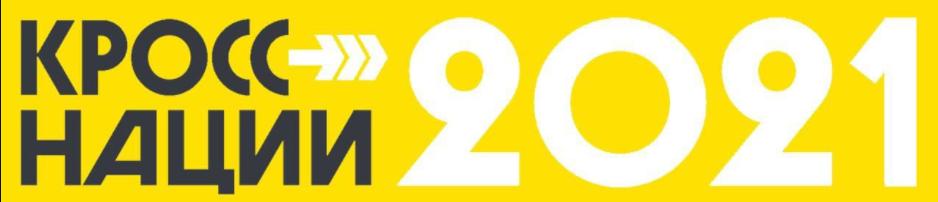 """Сегодня в честь Дня города наша сборная команда СКСиПТ приняла участие во Всероссийском дне бега """" КРОСС НАЦИЙ"""""""