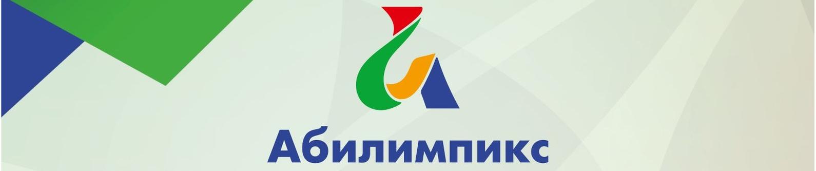 Объявлены результаты отборочного этапа VII Национального чемпионата по профессиональному мастерству «Абилимпикс»