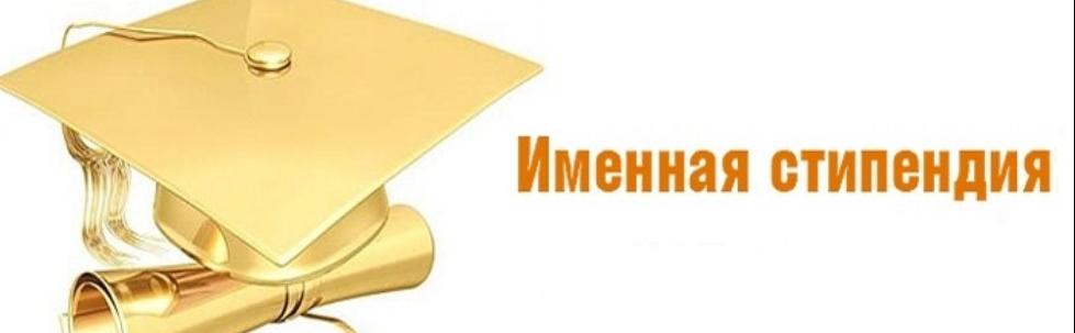 Именные стипендиаты Главы Республики Башкортостан