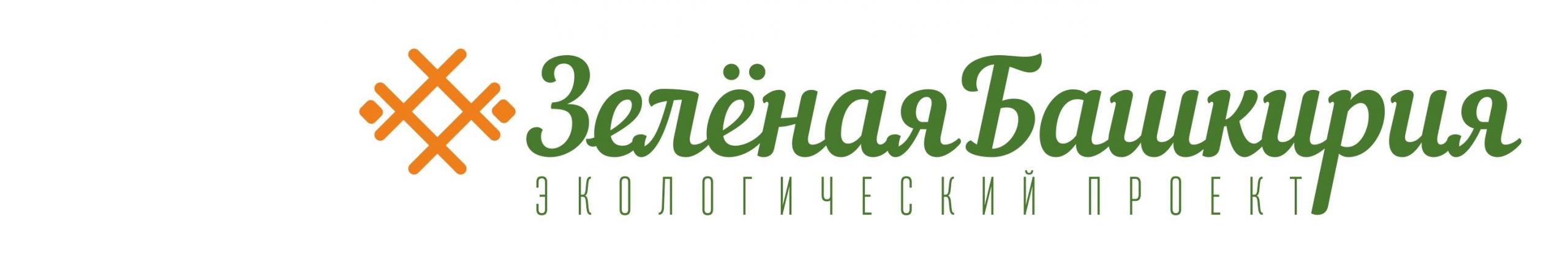 Наши студенты приняли участие в экологическом проекте «Зеленая Башкирия»